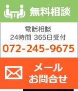 無料相談 電話相談 24時間 365日受付 072-245-9675