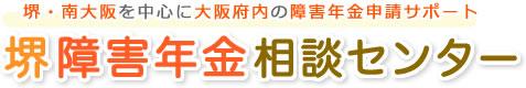 堺・南大阪を中心に大阪府内の障害年金申請サポート 堺障害年金相談センター