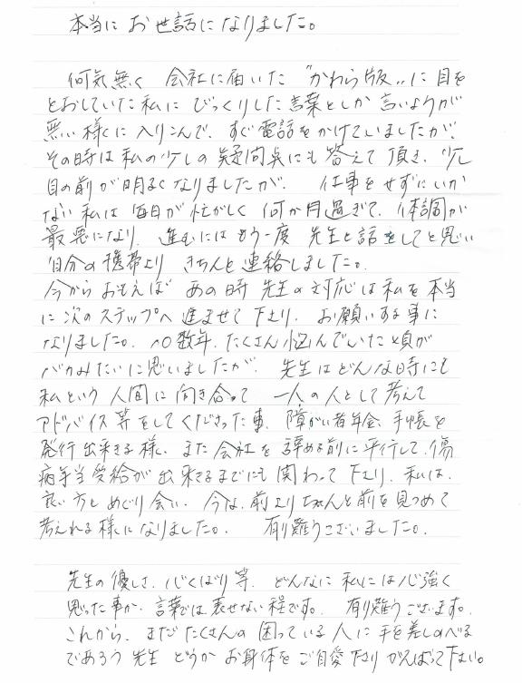 うつ病 女性 50代 (藤井寺市)